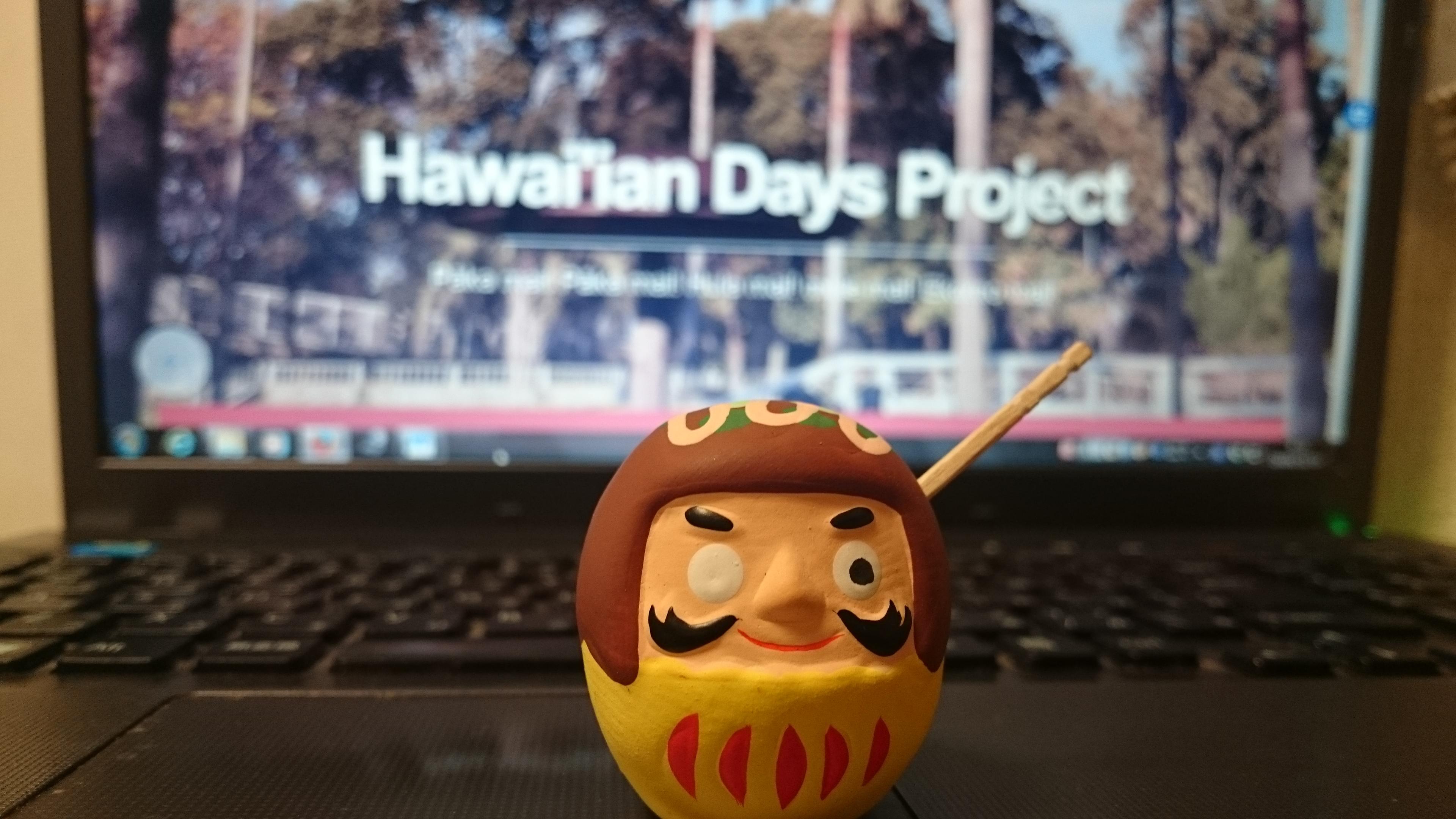 Hawaiʻian WAI KULA Days 2017の出演者申込み受付は終了しました。