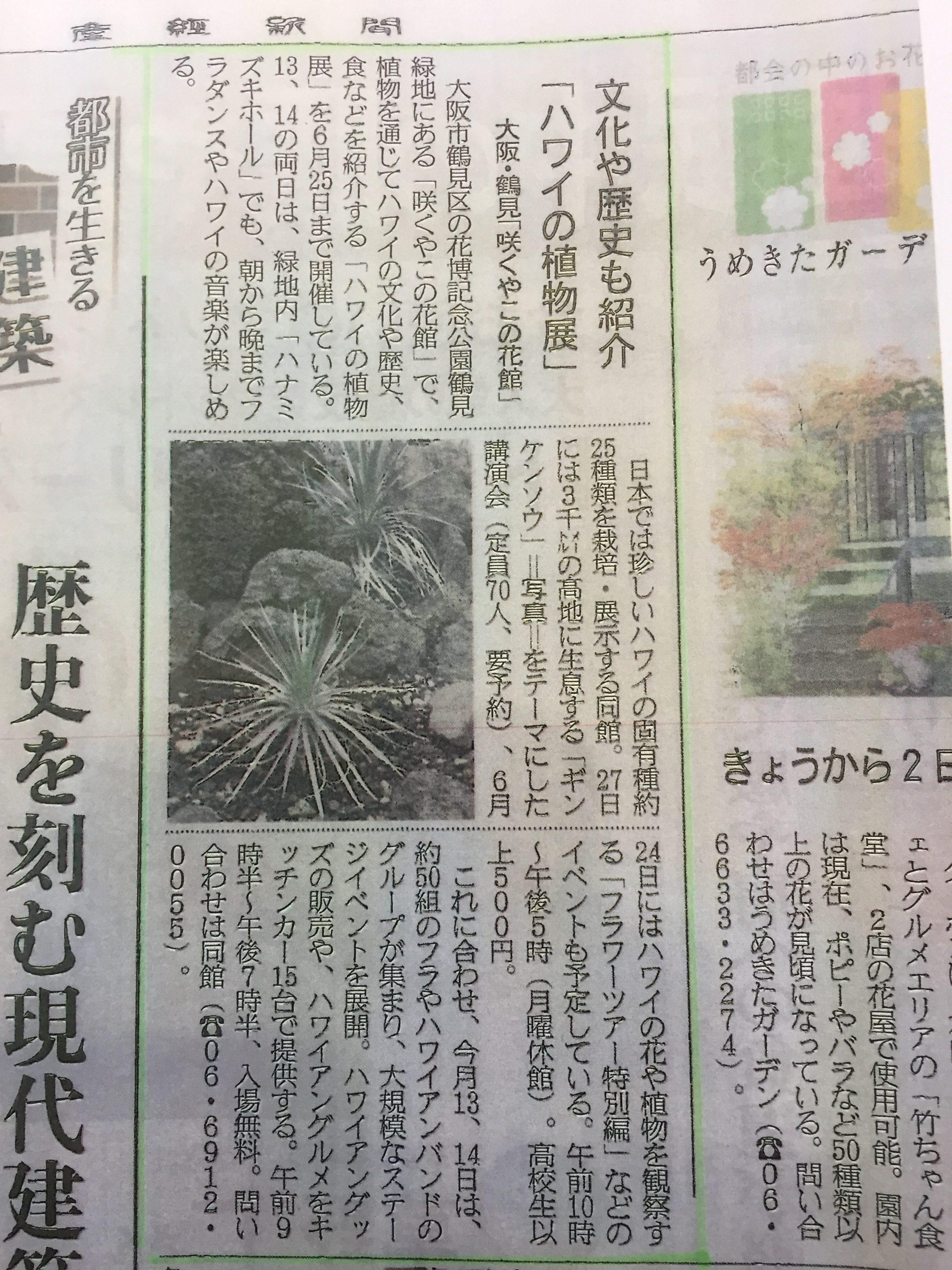 産経新聞さんでイベントが紹介されました!