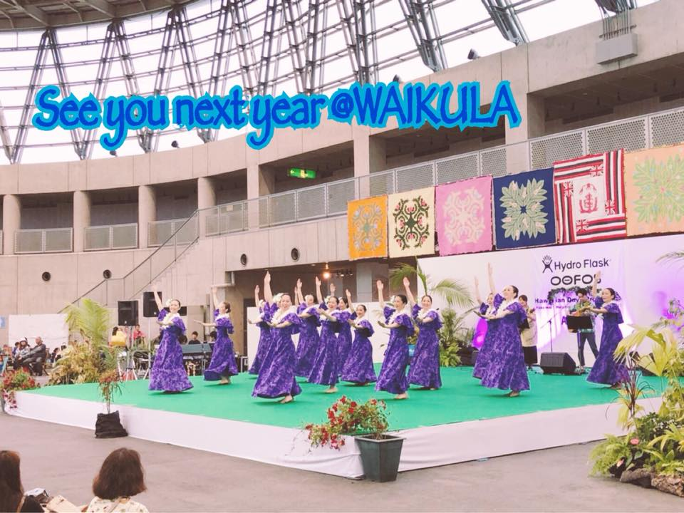 Hawaiian Waikula Days 2019開催日決定