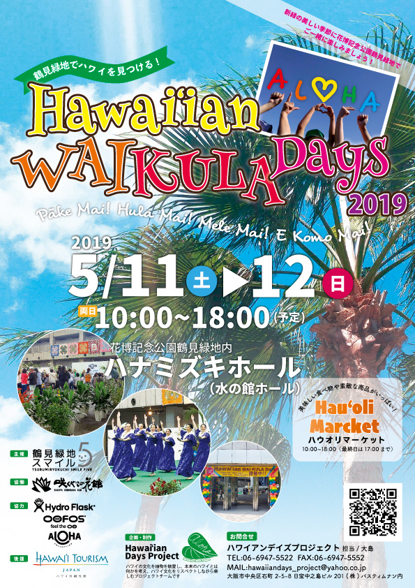 Hawaiʻian WaiKula Days 2019 チラシできました!