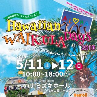 Hawaiʻian WAI KULA Days 2019 タイムスケジュール