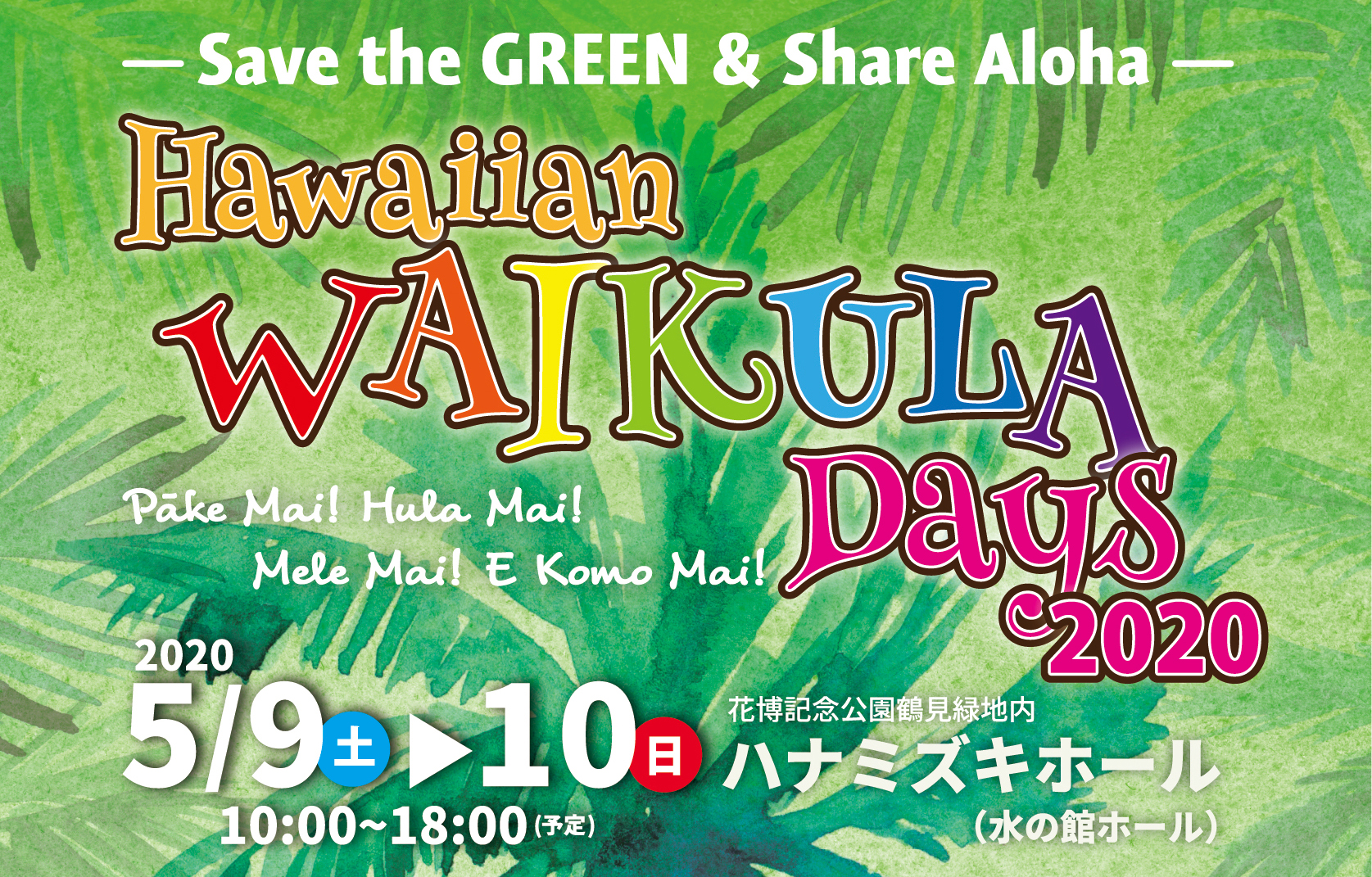 Hawaiian WAI KULA Days 2020開催決定!