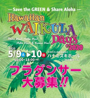 Hawaiian WAI KULA Days 2020開催決定!フラダンサー募集中です!