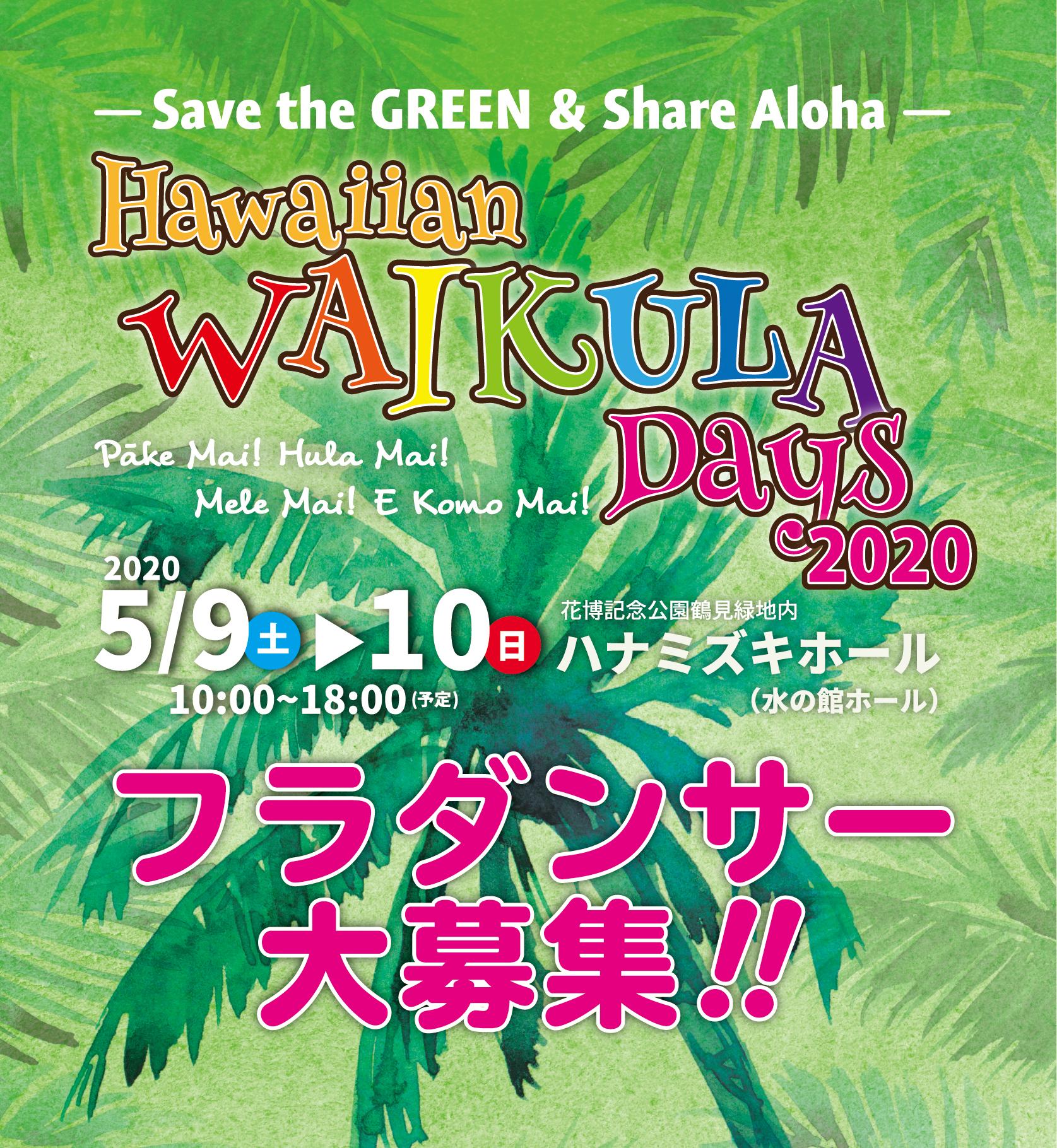Hawaiian WAI KULA Days 2020  ー鶴見緑地でハワイを見つける!ー  とは