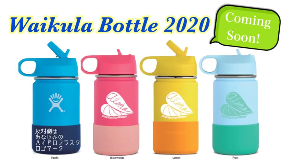 Waikula Bottle今年も限定販売決定