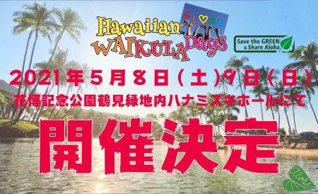 Hawaiian WAIKULADays 2021 開催決定