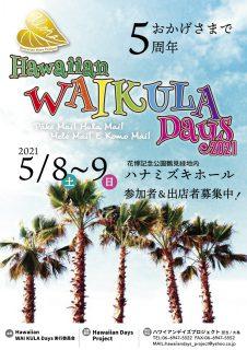 Hawaiian WAI KULA Days 2021 出店および出演募集を開始します!