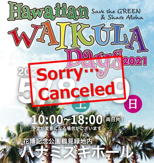 【Hawaiian WAI KULA Days 2021】5/8-9開催断念のお知らせ