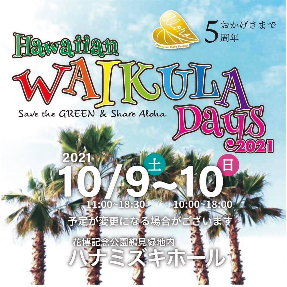 Hawaiian WAI KULA Daysまもなく開催!